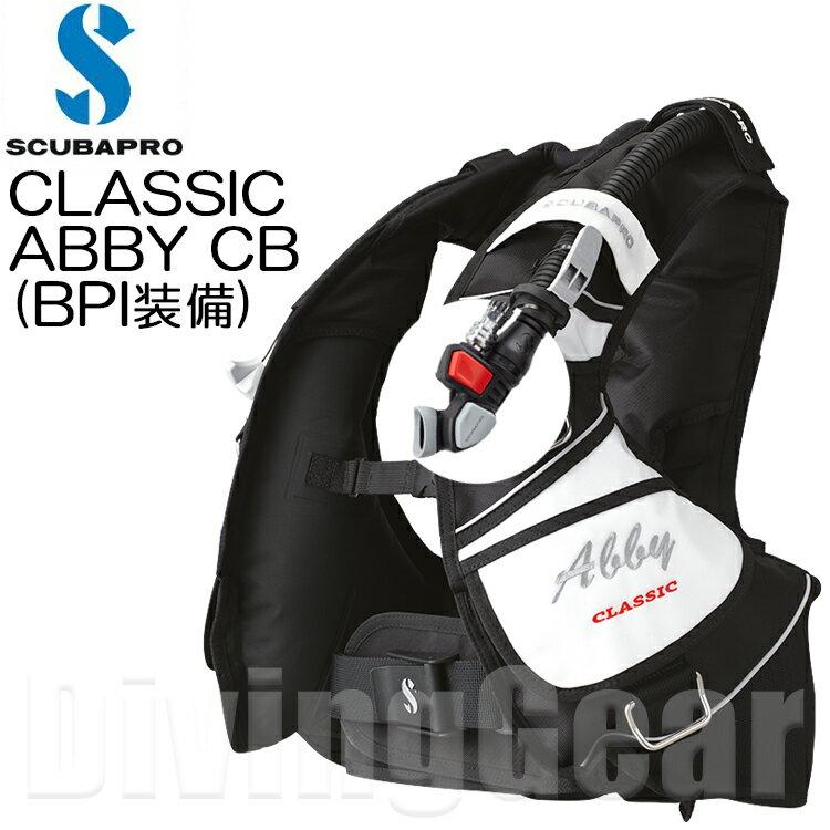 SCUBAPRO(スキューバプロ) CLASSIC ABBY CB クラシックアビーCBス BCジャケット (ホワイト) [BPI(バランスパワーインフレーター装備モデル)]
