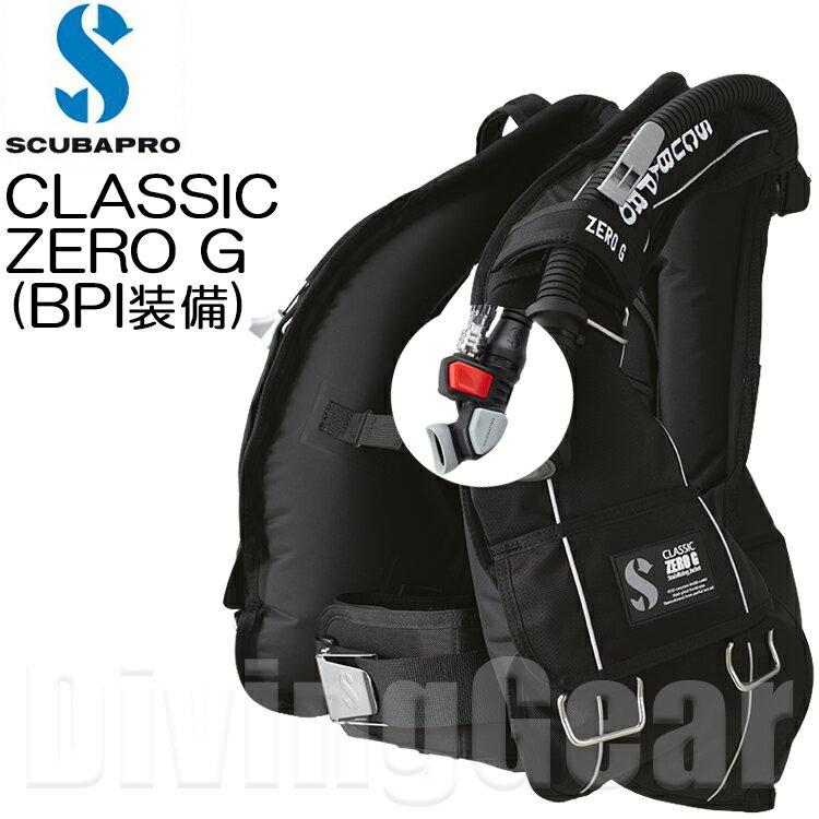 SCUBAPRO(スキューバプロ) CLASSIC ZERO G クラシック ゼロ G BCジャケット [BPI(バランスパワーインフレーター装備モデル)]