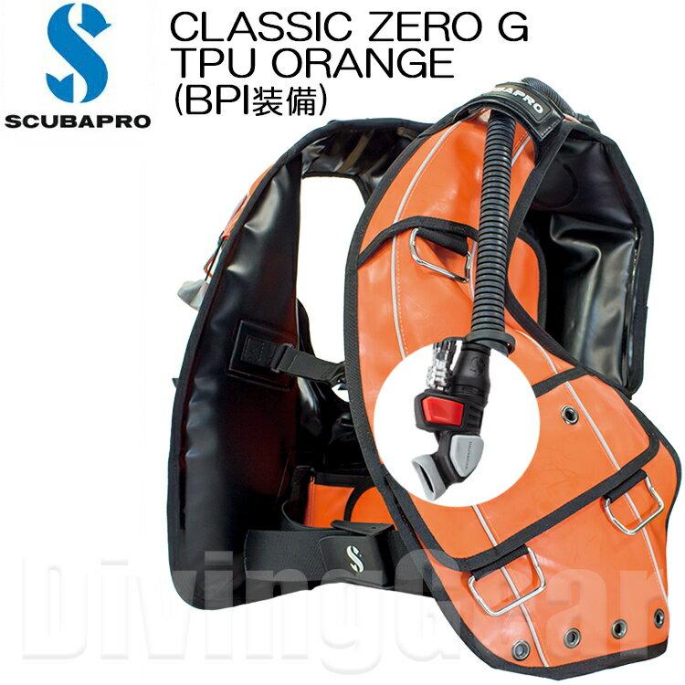 SCUBAPRO(スキューバプロ) CLASSIC ZERO G TPU ORANGE クラシック ゼロ G TPU オレンジ BCジャケット [BPI(バランスパワーインフレーター装備モデル)]