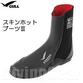 【3店舗買い回りで最大P10倍! 1/20〜31まで】GULL(ガル) GA-5620A スキンホットブーツ3 SKIN HOT BOOTS 3