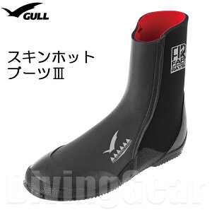GULL(ガル) GA-5620A スキンホットブーツ3 SKIN HOT BOOTS 3