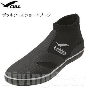 GULL(ガル) GA-5649 デッキソールショートブーツ(ブラック) ダイビングブーツ