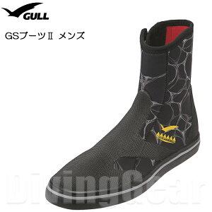 GULL(ガル) GA-5643 GSブーツ2 メンズ リミテッドエディション(サーフェスブラック) ダイビングブーツ