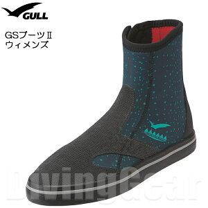 GULL(ガル) GA-5645 GSブーツ2 ウィメンズ リミテッドエディション(ドットグリーン) レディースダイビングブーツ