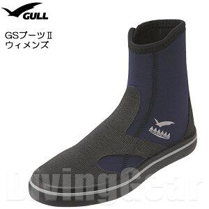 GULL(ガル) GA-5644 GSブーツ2 ウィメンズ(ネイビー) レディースダイビングブーツ
