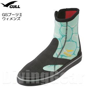 GULL(ガル) GA-5645 GSブーツ2 ウィメンズ リミテッドエディション(サーフェススカイ) レディースダイビングブーツ