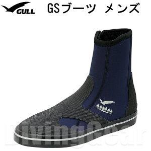 GULL(ガル) GA-5642 GSブーツ2 メンズ(ネイビー) ダイビングブーツ