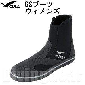 GULL(ガル) GA-5644 GSブーツ2 ウィメンズ(ブラック) レディースダイビングブーツ