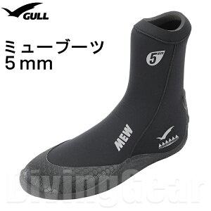 GULL(ガル) GA-5622A 5mmミューブーツ2 ダイビングブーツ