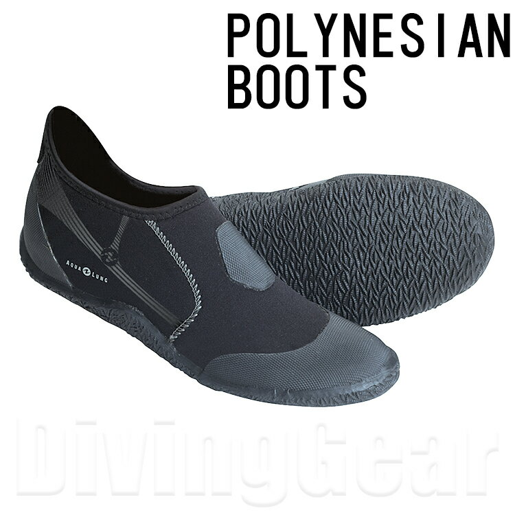 AQUA LUNG(アクアラング) POLYNESIAN BOOTS ポリネシアンブーツ ダイビングブーツ