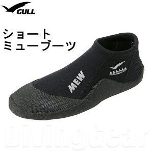 GULL(ガル) GA-5639 ショートミューブーツ ダイビングブーツ