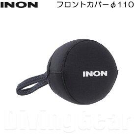 INON(イノン) フロントカバーφ110