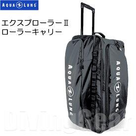 AQUA LUNG(アクアラング) EXPLORER II CARRY エクスプローラーIIローラーキャリー [ダイビングキャリーバッグ]