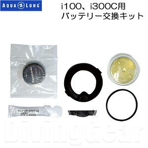 AQUA LUNG(アクアラング) ダイブコンピューターi100、i300C用バッテリー交換キット