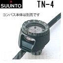 SUUNTO(スント) FL2045 TN-4 (SK-7、SK-8コンパス用ホース取り付けパーツ)