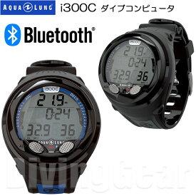 AQUA LUNG(アクアラング) i300C ダイブコンピューター [Bluetoothでダイブログアプリに対応!]