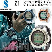 SCUBAPRO(スキューバプロ)Z1ソーラー充電式ダイブコンピュータ