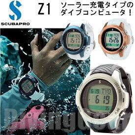 【あす楽対応】SCUBAPRO(スキューバプロ) Z1 ソーラー充電式ダイブコンピュータ