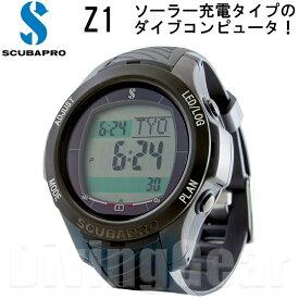 【あす楽対応】SCUBAPRO(スキューバプロ) Z1[ブラック/ブラック] ソーラー充電式ダイブコンピュータ