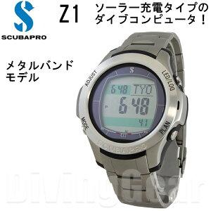 【あす楽対応】SCUBAPRO(スキューバプロ) Z1 [メタル/シルバー(メタルバンド仕様)] ソーラー充電式ダイブコンピュータ