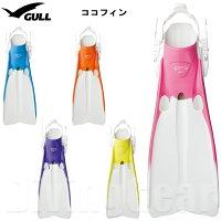GULL(ガル)ココフィンレディースダイビングフィン【GF-2385】