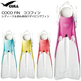 GULL(ガル) GF-2385 COCO FIN ココフィン [レディースダイビングフィン]