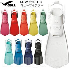 GULL(ガル) MEW CYPHERミューサイファー [ダイビングフィン] ブーツ着用 ストラップタイプ ラバーフィン ゴム製 足ひれ