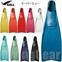 GULL(ガル) スーパーミューフィン SUPER MEW [フルフットダイビングフィン] スキンダイビング シュノーケリング ラバ…
