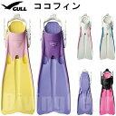 GULL(ガル) ココフィン レディースダイビングフィン 【GF-2385】