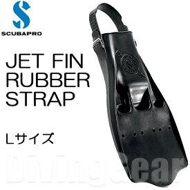 SCUBAPRO(スキューバプロ) ジェットフィン [Lサイズ] JET FIN