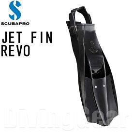 SCUBAPRO(スキューバプロ) JET FIN REVO ジェットフィンレボ レギュラー [ブラック]