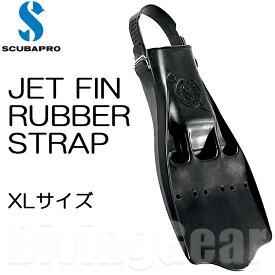 SCUBAPRO(スキューバプロ) ジェットフィン [XLサイズ] JET FIN