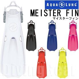 AQUA LUNG(アクアラング) MEISTER FIN マイスターフィン ダイビングフィン