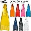 GULL(ガル) スーパーミューフィン