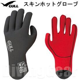 GULL(ガル) GA-5597 SKIN HOT GLOVES 2 スキンホットグローブ2