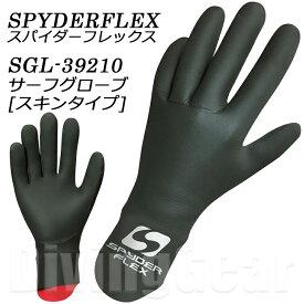 【本日(4/1)20倍!ポイントアップ中!】SPYDERFLEX(スパイダーフレックス) SGL-39210 サーフグローブ[スキンタイプ] SURF GLOVE 2x1.5mm
