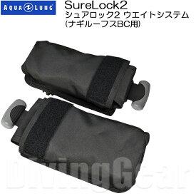 AQUA LUNG(アクアラング) Weight System ウエイトシステム (ナギルーフスBC用) [No.427103]
