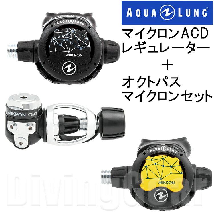 AQUA LUNG(アクアラング) MIKRON ACD マイクロン ACD レギュレーター / オクトパス マイクロン セット