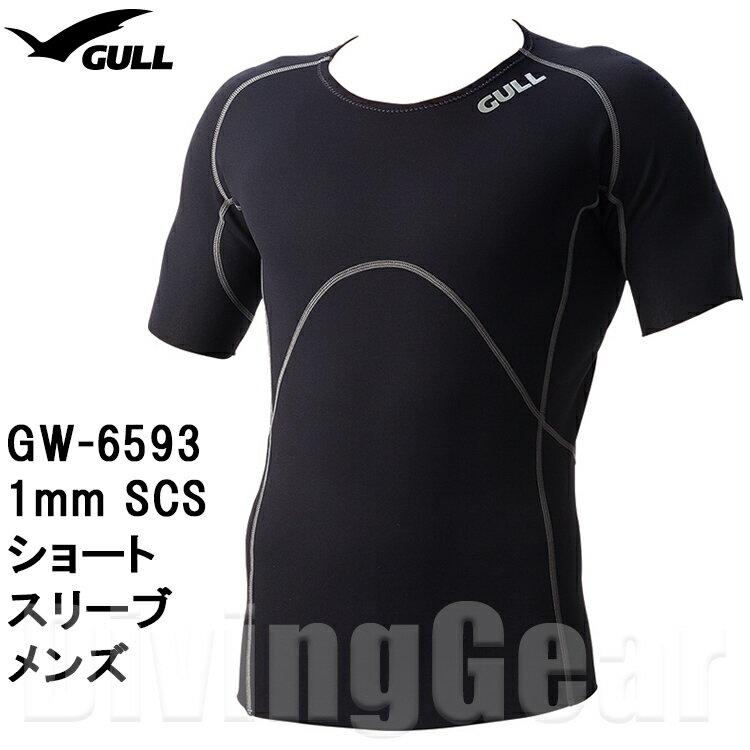 GULL(ガル) GW-6593 1mm SCS ショートスリーブ メンズ インナーウェア [1mm SCS SHORT SLEEVE]