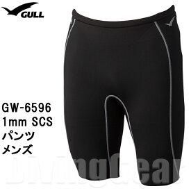 GULL(ガル) GW-6596 1mm SCS パンツ メンズ インナーウェア [1mm SCS PANTS Mens]
