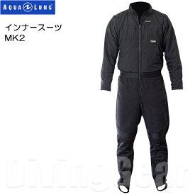 AQUA LUNG(アクアラング) インナースーツ MK2 INNER SUITS MK2 ドライスーツ 男性 女性 インナーウェア アンダーウエア 防寒 保温 起毛 ダイビング