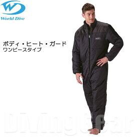 World Dive(ワールドダイブ) BODY HEAT GUARD ボディ ヒート ガード ワンピースタイプ [シェルドライスーツ用インナーウェア] 男性 女性 インナーウェア アンダーウエア 防寒 保温 起毛 ダイビング