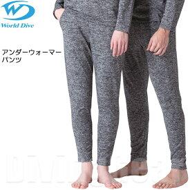 World Dive(ワールドダイブ) アンダーウォーマー パンツ [ドライスーツ用インナーウェア] インナーウエア 防寒用 保温 秋冬 ダイビング 男性 女性 長ズボン パンツ