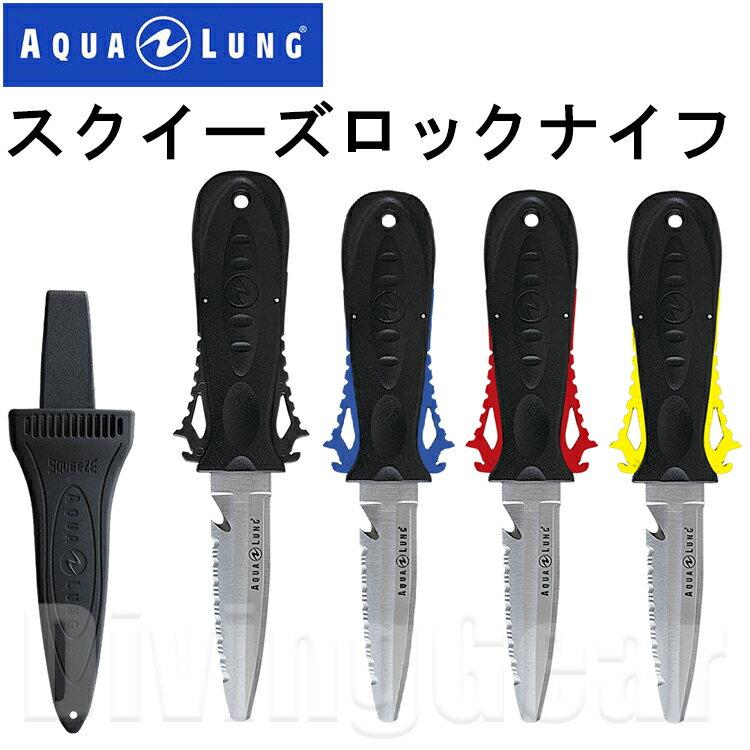AQUA LUNG(アクアラング) Squeeze Lock Knife スクイーズロックナイフ