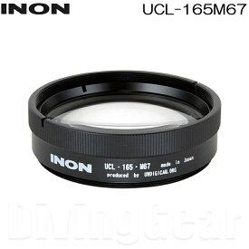 INON(イノン) UCL-165M67 水中クローズアップレンズ