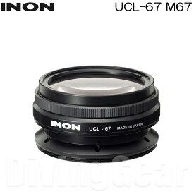 INON(イノン) UCL-67 M67 水中クローズアップレンズ