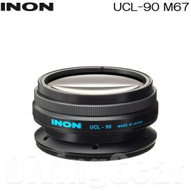 INON(イノン) UCL-90 M67 水中クローズアップレンズ