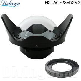 Fisheye(フィッシュアイ) FIXフィッシュアイコンバージョンレンズ UWL-28M52MG