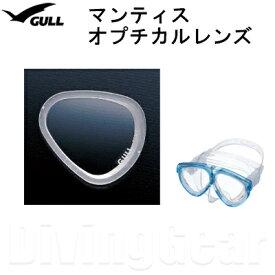 GULL(ガル) GM-1605 マンティスオプチカルレンズ(度付きレンズ) スキン ダイビング シュノーケリング 日本製 ゴーグル 水中メガネ