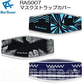 ReefTourer(リーフツアラー) RA5007 マスクストラップカバー